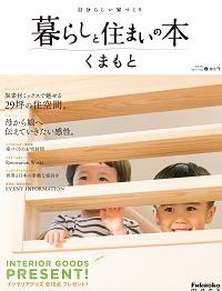 暮らしと住まいの本No4表紙.jpg